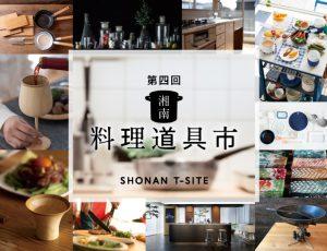 湘南T-SITE「料理道具市」にてagney*が期間限定販売