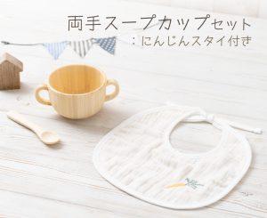 両手スープカップセット