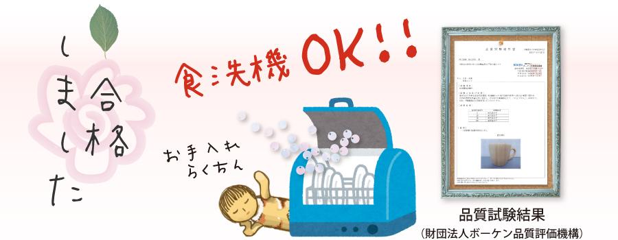 食洗機OK